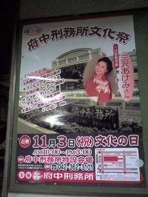20061030hutyu
