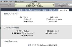 20061217nikeplus_1